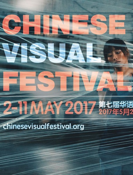 Chinese Visual Festival 2017