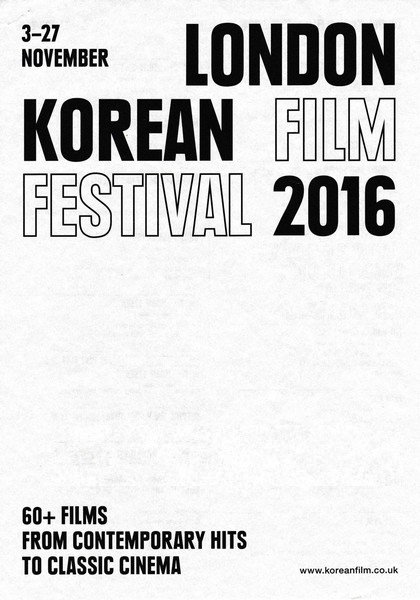 London Korean Film Festival 2016